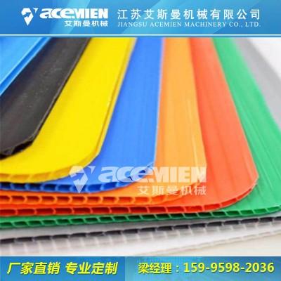 PP中空格子板机械 周转箱垫板设备 包装板设备